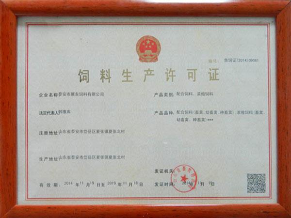 饲料生产许可证